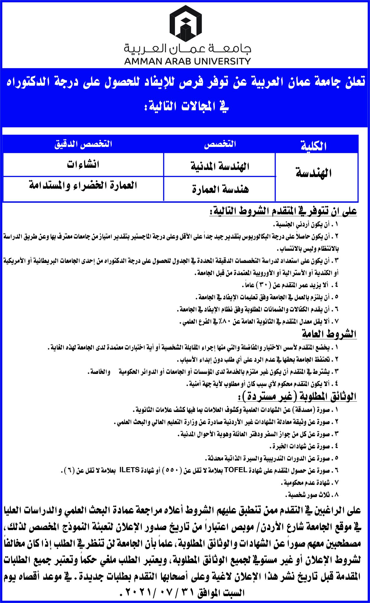 تعلن جامعة عمان العربية عن توفر فرص للإيفاد للحصول على درجة الدكتوراه