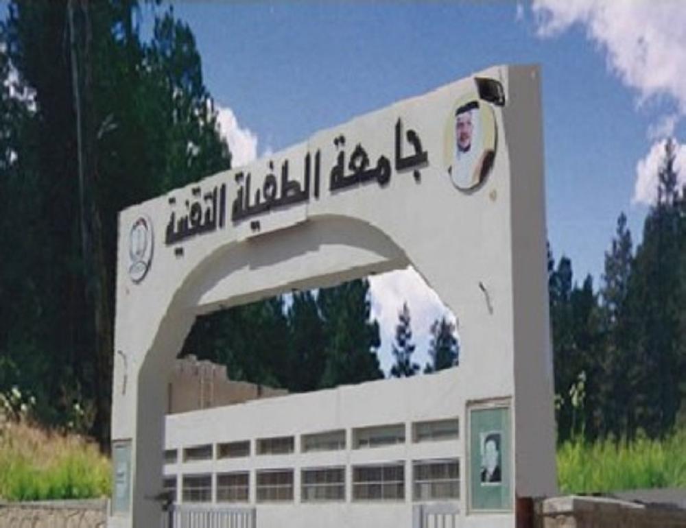 بالاسماء  ..  تشكيلات ادارية في جامعة الطفيلة التقنية