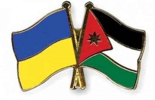 اتفاق أردني أوكراني لتوسعة التعاون الاقتصادي