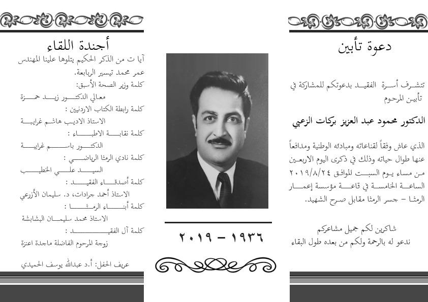 حفل تأبين الدكتور محمود عبد العزيز البركات الزعبي السبت القادم في الرمثا ..  صورة