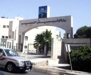 وزارة التربية تعلن عن توافر شواغر