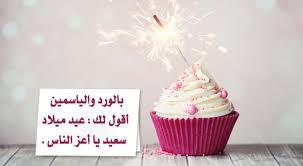 """من احمد  ..  """"لثمار """" ..  كل عام وانتي الحب"""