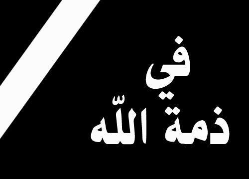 وفيات الجمعة 2/9/2016