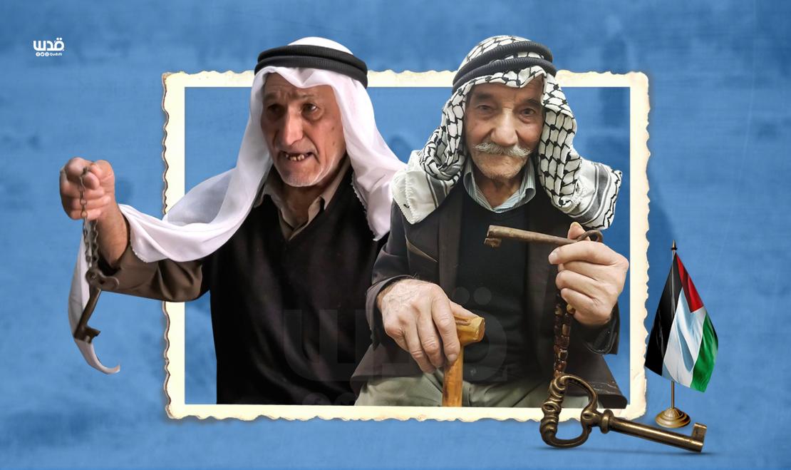 شاهدان على النكبة ..  مفتاحُ العودة بالمخيم والعين على البلاد