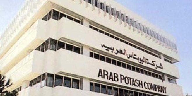شركة البوتاس العربية توضيح