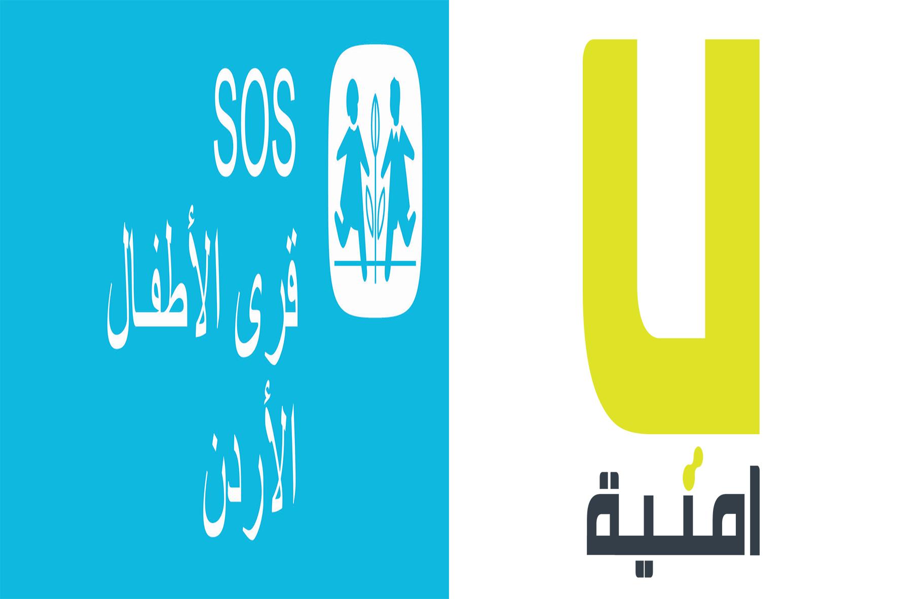 أمنية تدعم قرى الأطفال SOS وتتيح المجال لعملائها للتبرع عبر برنامج umnicoin