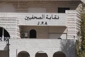 صحفيو المفرق يلوحون  بمقاضاة الناطق الإعلامي  باسم نقابة الصحفيين