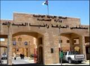 افتقار مستشفى الملكة رانيا بالبترا لطبيب أعصاب منذ تأسيسه عام 2002