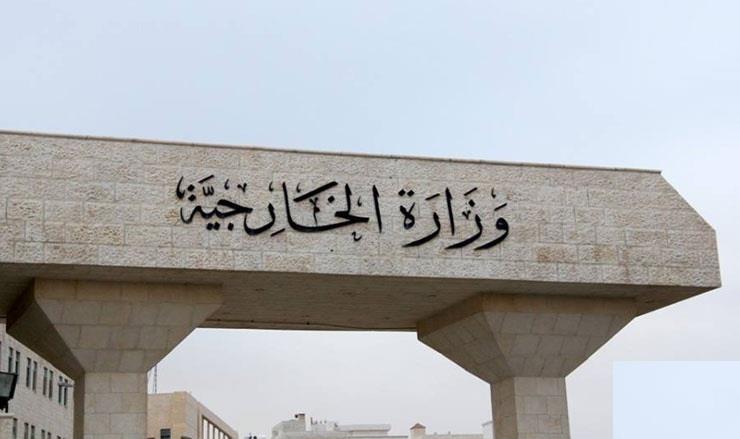 """الخارجية لسرايا :لا جديد حول قضية الافراج عن الاردنيين المحتجزيين في ايران  .. """"تفاصيل"""""""