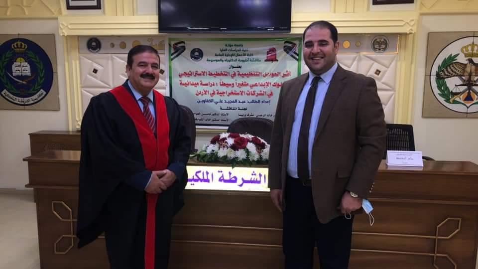 """عبدالمجيد الكفاوين """"ابو علاء"""" ..  مبارك الدكتوراه في الإدارة الاستراتيجية"""