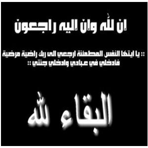 وفيات اليوم لثلاثاء 26/7/2016