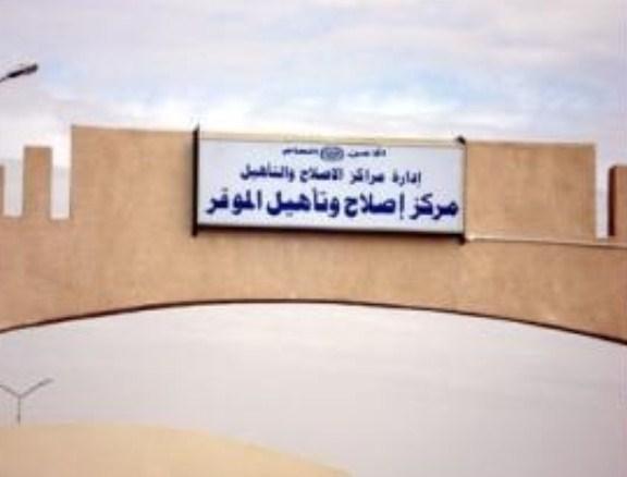 نزلاء يعانون من البرد الشديد بمركز إصلاح و تأهيل الموقر (1) ..و حقوق الإنسان والأمن لسرايا :سنتابع