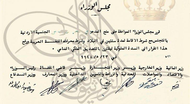 وثيقة نادرة تكرس أهمية اللغة العربية في الهوية الأردنية  .. صورة