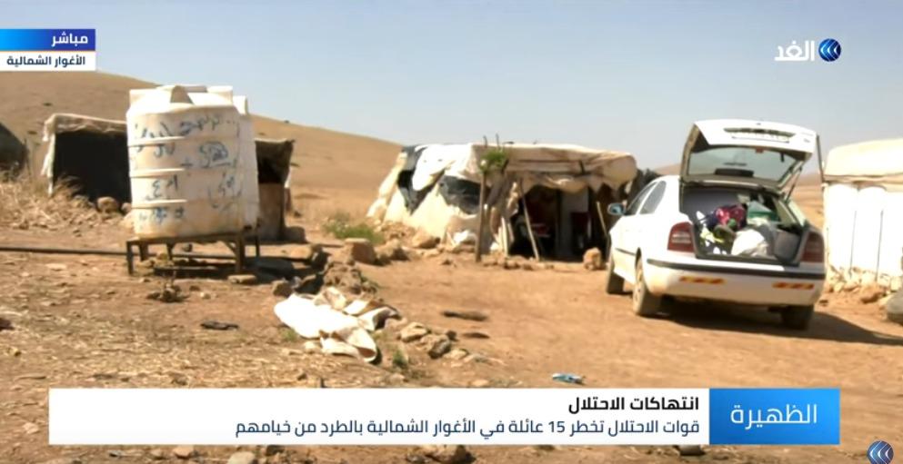 قوات الاحتلال تخطر 15 عائلة في الأغوار الشمالة بالطرد من خيامهم