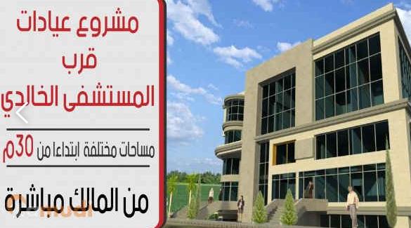 اقوى الفرص الاستثمارية مشروع عيادات الخالدي بجانب مستشفى الخالدي قيد الإنشاء بأسعار تبدء من 70 الف دينار