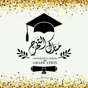 شروق المجالي .. مبارك التخرج
