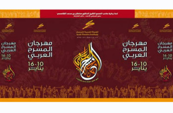 مهرجان المسرح العربي يأتمر حول «المسرح والهويات الثقافية» ..  اليوم