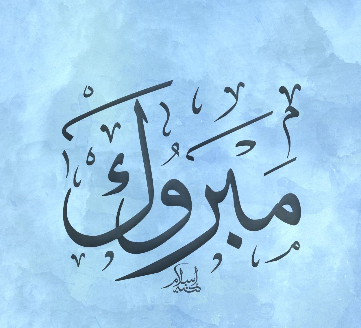 الدكتور حسين العبادي الف مبروك