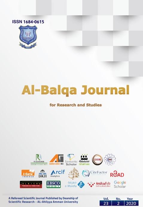 مجلة البلقاء للبحوث والدراسات الصادرة عن جامعة عمان الأهلية تسطر إنجازاً جديداً