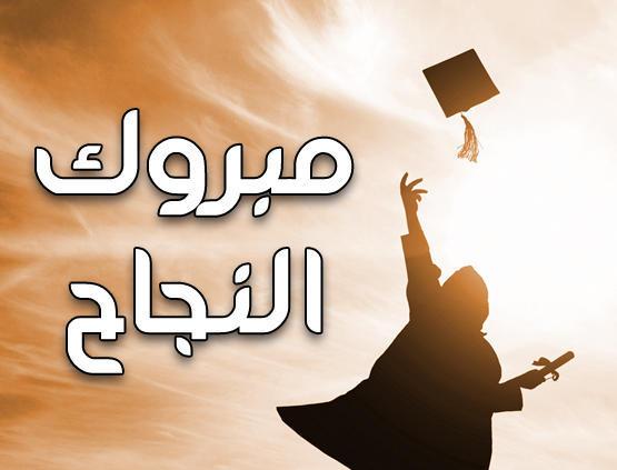 الدكتوره عائشه صالح البلاونة مبارك التخرج