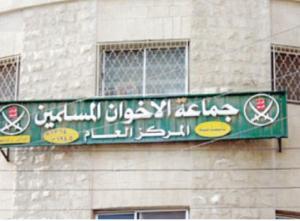 """الحكومة تشترط لترخيص """"جماعة الإخوان"""" تغيير اسمها"""