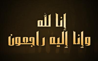 شقيق الزميل مصطفى ريالات في ذمة الله