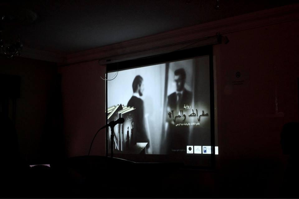 بالفيديو والصور  ..  الرجبي تحاكم سقراط في رابطة الكتاب الأردنيين