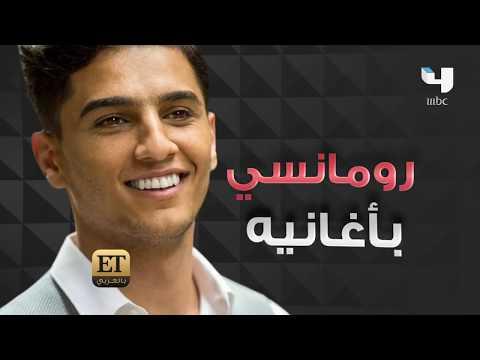 بالفيديو  .. ماذا قال محمد عساف عن اقتراب زواجه ؟