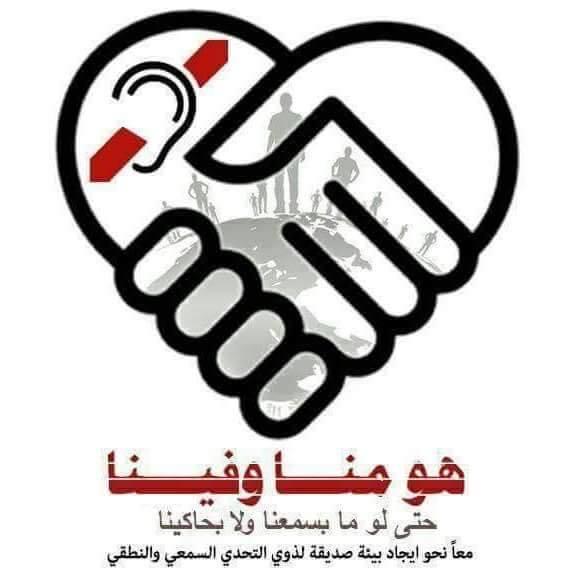 اطلاق حملة منا وفينا في الجامعة الهاشمية