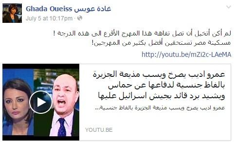 مذيعة الجزيرة أديب اتهامها بالدفاع image.php?token=bf3285e1b3b7897fdf81af31af119a21&size=