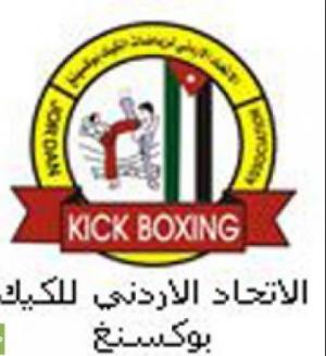 بالوثائق : الاتحاد الاردني للكيك بوكسينغ يُعين مستشاراً متهماً بالتزوير في الاتحاد الفلسطيني
