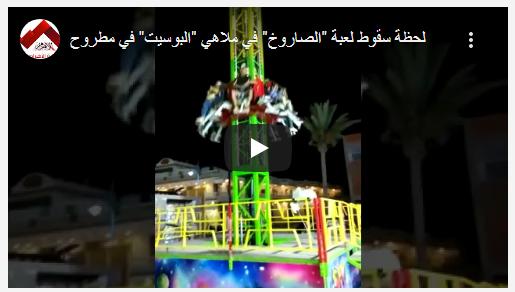 من ارتفاع 10 أمتار ..  فيديو يوثق سقوط لعبة ملاهي في مصر