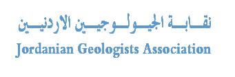 الجيولوجيين تحذر من زيارة السفير الامريكية إلى شركة الصخر الزيتي ..بيان