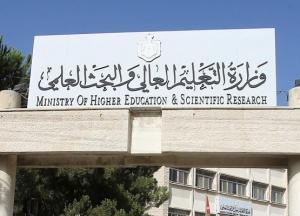 إعلان هام للطلبة الأردنيين الدارسين في الجمهورية الجزائرية