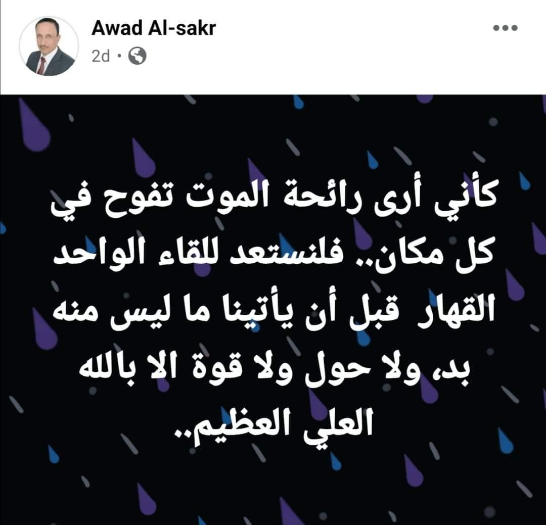 آخر ما كتبه الزميل الصحفي عوض الصقر قبل وفاته  .. صورة