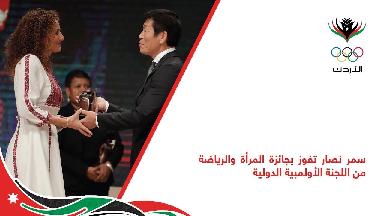 الأردنية نصار تفوز بجائزة المرأة والرياضة الدولية