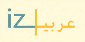 """""""العربيزي"""" موضة أم إنهزامية ؟؟!!"""