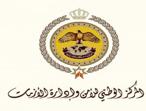 مركز الأزمات يُحذر الأردنيين  ..  تفاصيل