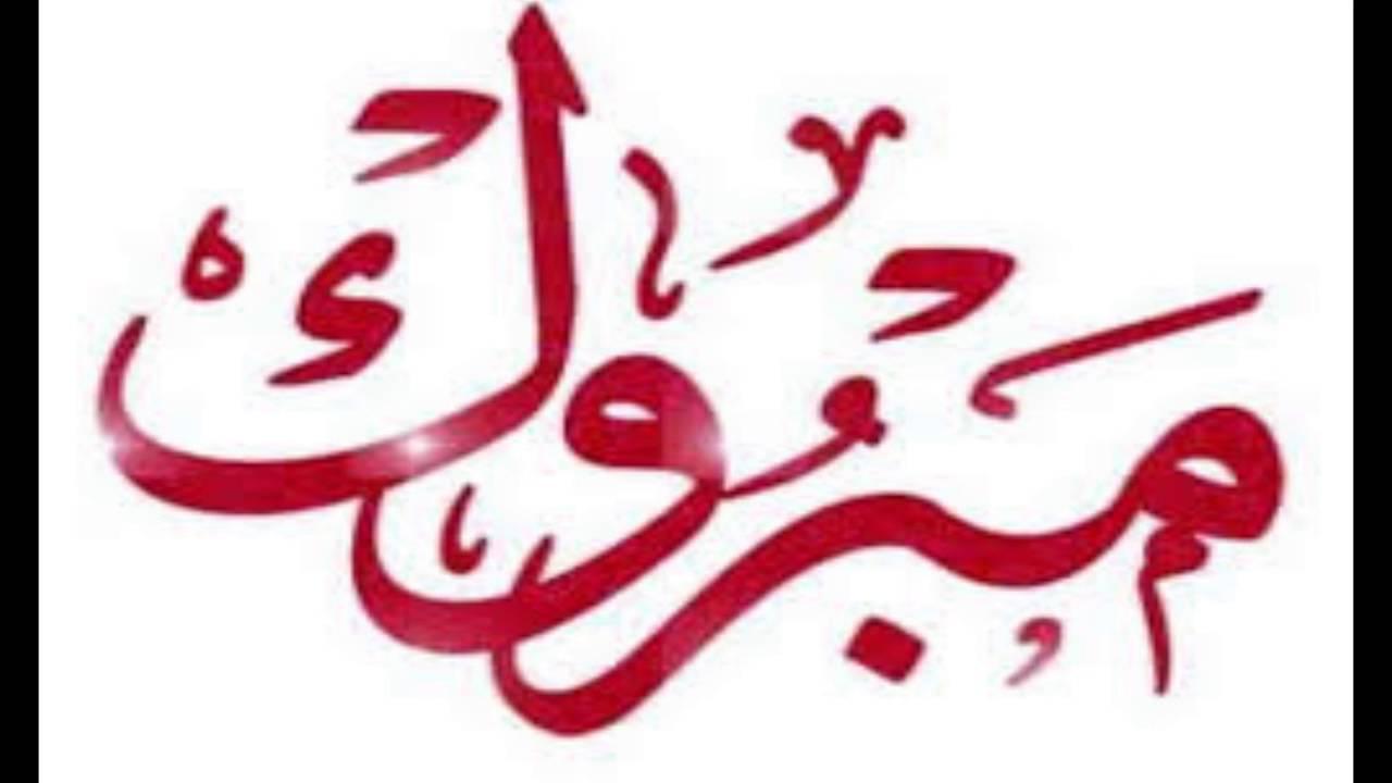 ريما الظاهر مبارك التعيين