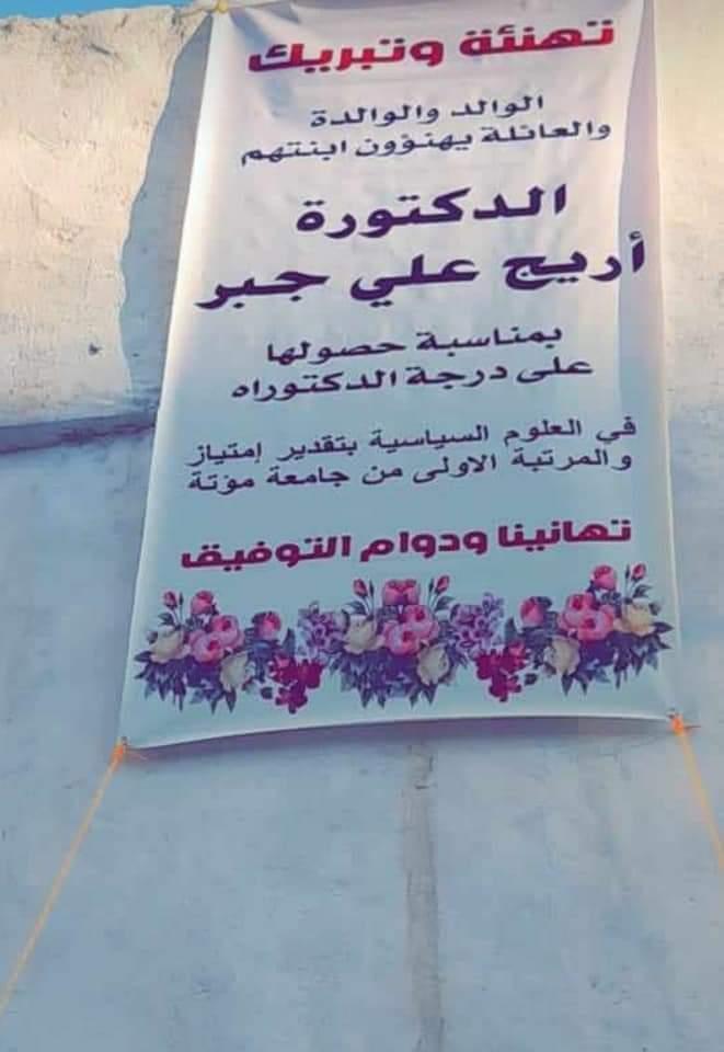 """مبارك """"الدكتوراه"""" مع مرتبة الشرف للغالية """"أريج علي جبر"""""""