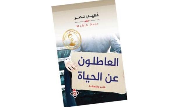 «العاطلون عن الحياة» كتاب جديد لليمني مهيب نصر
