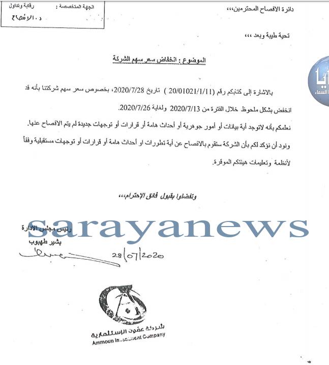 انخفاض ملحوظ لسعر سهم شركة عمّون الإستثمارية في تداولات بورصة عمّان ..  وثيقة