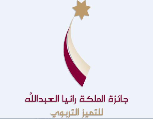 """""""الشرق الأوسط"""" تحتضن المرحلة الأولى لجائزة الملكة رانيا العبدالله للتميز التربوي"""