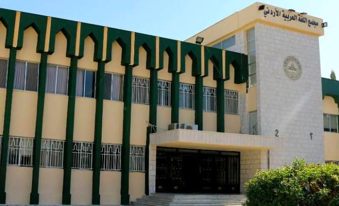 مجمع اللغة العربية الأردني يطلق مؤتمره العلمي ..  اليوم