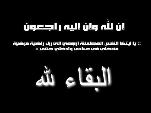 الشاب خالد السرحان  .. في ذمة الله