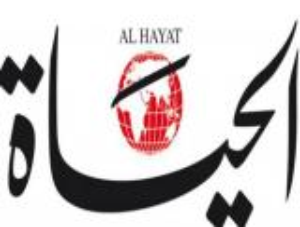 """جريدة """"الحياة"""" اللبنانية للبيع بالمزاد العلني"""