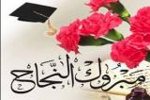 مبارك النجاح بإمتحان الشامل محمد جرادات
