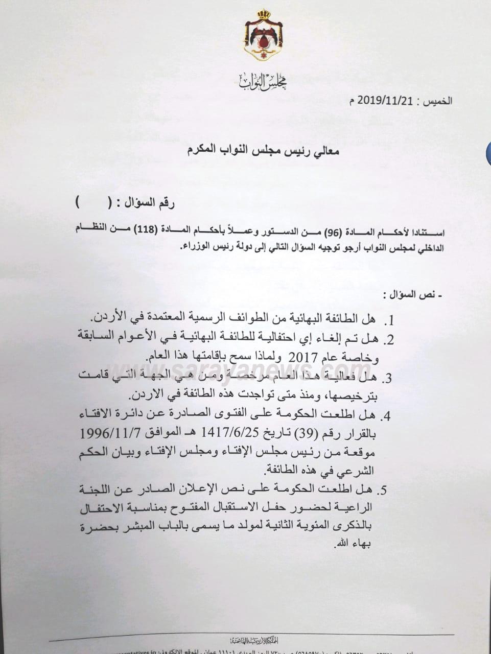 وثيقة : العرموطي للرزاز : لماذا سمحتم باقامة احتفالية الطائفة البهائية وما هي قصة مركزهم الروحاني بجبل عمان