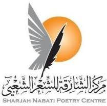 مشاركة أردنية في مهرجان الشارقة للشعر الشعبي
