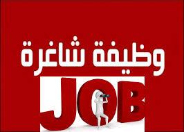 وظائف إدارية وهندسية شاغرة في السعودية